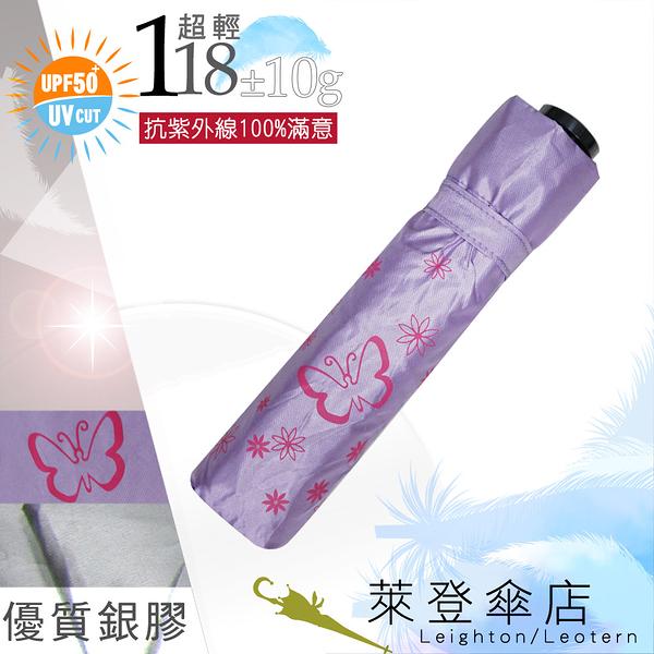 雨傘 陽傘 萊登傘 118克超輕傘 抗UV 易攜 超輕傘 碳纖維 日式傘型 Leighton 蝶舞 (粉紫)