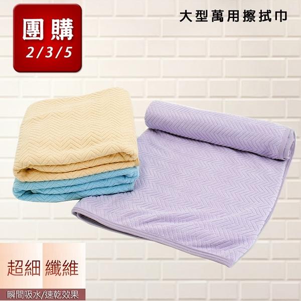 【MORINO摩力諾】超細纖維吸水編織擦拭長巾