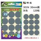 《享亮商城》301N 灰色 30mm圓形標籤 鶴屋