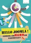 (二手書)Hello Joomla!一起跟著累積上百個網站實務經驗的老師傅學架站技巧