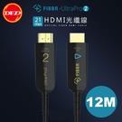FIBBR Ultra Pro2 系列 HDMI 2.0 光纖纜線 12M 公司貨