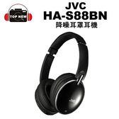 JVC HA-S88BN 降噪藍牙耳罩式耳機 降噪耳機 藍牙耳機 耳罩 高音質 JVC公司貨 【台南-上新】