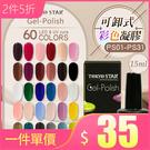 TOKYO STAR 莫蘭迪色系 可卸式彩色指甲油膠 珠光 15ML 【PS01~31】裸色 光撩甲油膠 璀璨膠