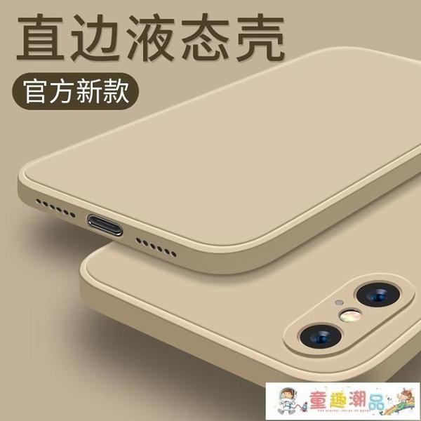 蘋果手機殼 蘋果X手機殼2021年新款iPhone Xs Max方形直邊液態硅膠iPhonexr全包防摔xr 童趣