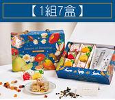 中秋節禮盒-豐收季節禮盒【1組7盒】