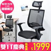 辦公主管椅 電腦椅 凱堡 史考特頭靠方網背後收扶手鐵腳全網電腦椅 一年保固 【A15872】