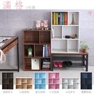 收納櫃 書櫃 衣櫃 櫃子 置物櫃 邊櫃 2色拼木可選【S0005】滿格六格櫃 台灣製|宅貨