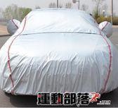 汽車遮陽罩汽車車衣邁騰寶來遮陽車罩防雨防曬隔熱厚igo 運動部落