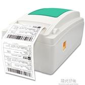 佳博GP1824D電子面單打印機快遞單熱敏不干膠標簽條碼機 NMS陽光好物