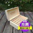 27格精油木盒子收納盒doterra多特瑞精油適用鬆木盒 居享優品