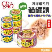 日本CIAO近海鮪魚罐96號(鰹+吻)高齡貓75g貓咪罐頭【寶羅寵品】