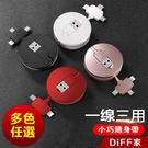 【DIFF】新款伸縮三合一傳輸充電線 快充線 傳輸線 micro USB apple type-c【C02】