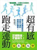 超有感跑走運動:葉文凌醫師教你燃脂不復胖,健康好體態!