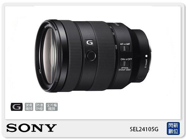 SONY G系列 FE 24-105mm F4 G OSS(24-105,公司貨)適A7 A9 A7R A7 II A7III