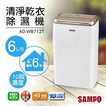 【南紡購物中心】【聲寶SAMPO】6L空氣清淨乾衣除濕機 AD-WB712T