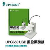 UPMOST 登昌恆 UPG650 USB 數位顯微鏡