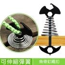 多功能-魚骨釘繩扣(可伸縮彈簧設計) //甲板釘魚骨釘棧板釘帳篷配件棧板固定釘帳篷繩扣