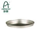 野樂18-8不鏽鋼 鐵板燒煎盤 ARC-...
