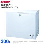 【SANLUX台灣三洋】306L上掀式冷凍櫃 SCF-306W(含拆箱定位)