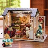 〈限今日-超取288免運〉智趣屋 袖珍屋 聖誕禮物 交換 美好歲月 假日時光 森藍【TA001】