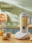 破壁機 小貝熊靜音破壁機家用加熱全自動小型豆漿機榨汁多功能料理機新款 夢藝