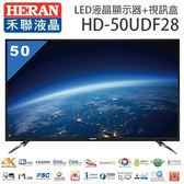 HERAN 禾聯 50型 4K  聯網 液晶顯示器+視訊盒 HD-50UDF28【附帶安裝】