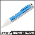 豪菱 電線測試儀 (DR-6360) 測電筆/驗電筆/接觸式/聲光兼具