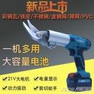 斯諾克21V鋰電充電式電動剪刀剪鐵皮彩鋼瓦篩網金鋼網不銹鋼金屬CY『新佰數位屋』