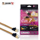 【貓頭鷹3C】MAGIC Cat.7 FTP光纖網路極高速扁平網路線(專利折不斷接頭)-3M[CBH-CAT7-F03GD]