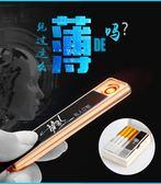 網紅usb防風打火機充電個性超薄電子點煙器男士創意定制送男友潮 年尾牙提前購