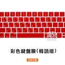 【妃凡】彩色鍵盤膜 韓語版 2018 MacBook Air 13 A1932 美版 韓文字 韓文印刷 鍵盤膜 163