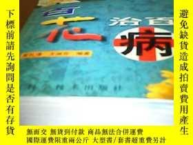 二手書博民逛書店白花治百病罕見2000年一版一印 僅印2000冊 b630129