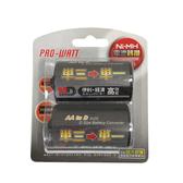 PRO-WATT 電池轉換盒 / 3號轉1號電池套筒 (一盒2入)