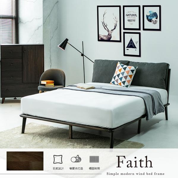 Faith北歐實木雙人5尺床架 實木床架【obis】