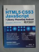 【書寶二手書T7/電腦_ZBE】從 HTML5/CSS3/JavaScript到jQuery/PhoneGap Andr