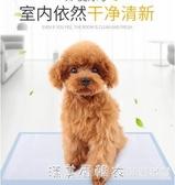 狗狗尿墊寵物用品尿片貓尿布泰迪尿不濕吸水墊加厚除臭100片 漾美眉韓衣
