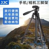JJC 三腳架手機直播自拍視頻支架微單單眼相機索尼佳能便攜三角架 【快速出貨】