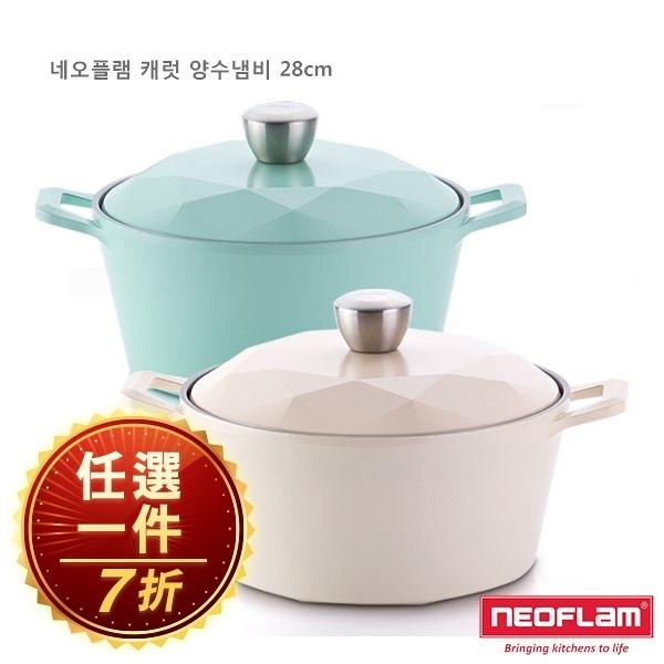 韓國 NEOFLAM Carat系列 28cm陶瓷不沾鑽石深湯鍋(薄荷綠/象牙白) ※限宅配※