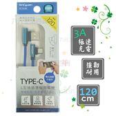 【九元生活百貨】SC3CL99 L型接頭TYPE-C充電傳輸線/1.2m 高速傳輸充電線 USB傳輸線 手機充電線