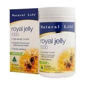 澳洲頂級蜂王漿軟膠囊(60粒)【澳洲Natural Life】