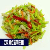 『輕鬆煮』芹菜炒肉絲(300±5g/盒) (配菜小家庭量不浪費、廚房快炒即可上桌)