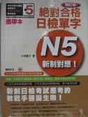 【書寶二手書T9/語言學習_APD】攜帶本 增訂版 新制對應 絕對合格!日檢單字N5(50K+MP3)_小池直子