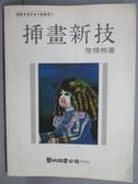 【書寶二手書T6/藝術_PMU】插畫新技_詹楊彬_1992年