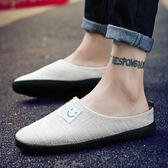可愛笑臉半拖鞋 帆布鞋 透氣懶人鞋【非凡上品】nx2458