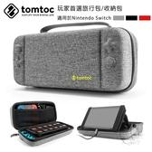 現貨/預購【A Shop】Tomtoc 玩家首選旅行包 Nintendo Switch 升級版收納保護殼