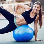 加厚瑜伽球全身鍛煉健身球孕婦助產分娩球環保無味平衡瑜珈球igo   蓓娜衣都
