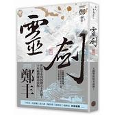 靈劍(卷三)(劍氣奔騰書衣版)