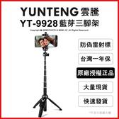 雲騰 YUNTENG YT-9928 藍芽自拍桿+三腳架 自拍器 直播★ 薪創數位