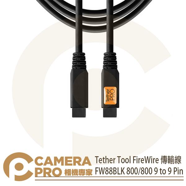 ◎相機專家◎ Tether Tool FireWire 傳輸線 FW88BLK 800/800 9 to 9 公司貨