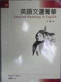 【書寶二手書T7/語言學習_NCA】英語文選菁華(25K軟皮精裝)_白楊